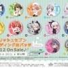 【アイナナ新グッズ】ソル・インターナショナルから「ゆ木」氏によるイラストの「うさみみVer.缶バッジ」が登場!
