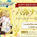 【アイナナ新グッズ】六弥ナギのネックレスとブロマイドが封入されたバースデーセット発売!