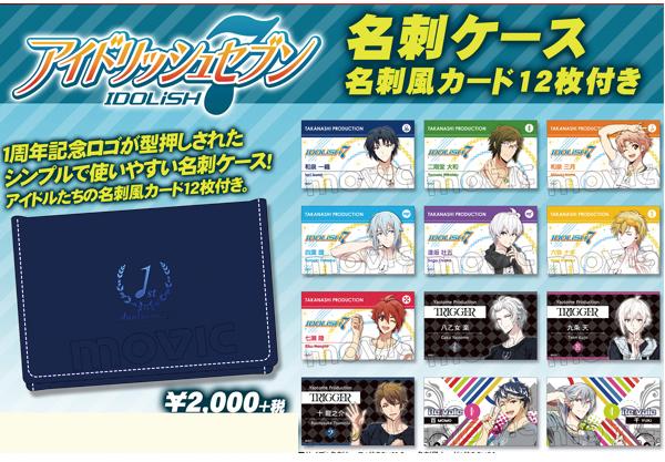 【アイナナ新グッズ】一周年記念デザインの名刺ケースが登場!名刺風カード12枚付き♪