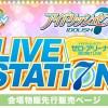 【アイドリッシュセブン LIVEステーション】会場物販の先行販売が本日12日15時より開始!!