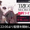 【アイナナ生放送】ストーリー第3部公開記念番組「TRIGGERのSECRET Night!」ニコ生・LINE・アニメイトch、3サイト同時オンエア決定!