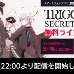 【アイナナ生放送】ストーリー第3部公開記念番組「TRIGGERのSECRET Night!」情報まとめ!