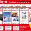 【アイナナ✕ANiUTa】アニソン専門定額聴き放題サービス「ANiUTa(アニュータ)」アニメイトコラボキャンペーン開催!