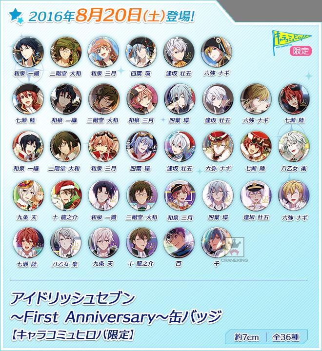 アイドリッシュセブン ~First Anniversary~缶バッジ【キャラコミュヒロバ限定】
