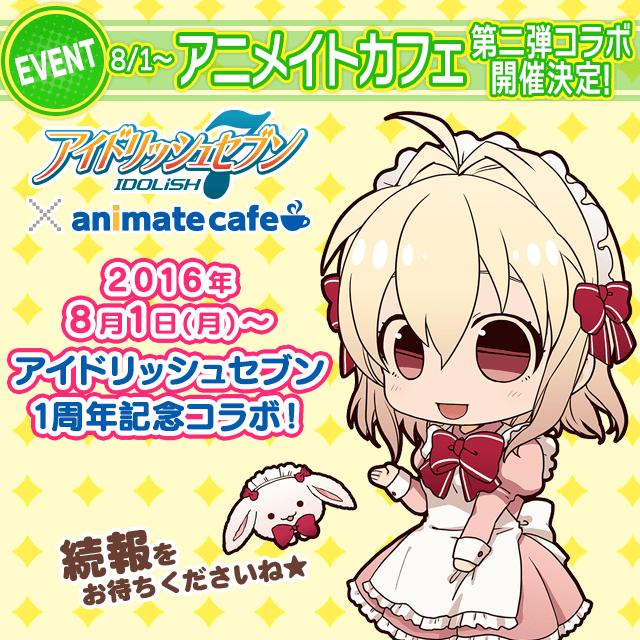 【8/1~】1周年記念!アニメイトカフェコラボ再び開催決定!