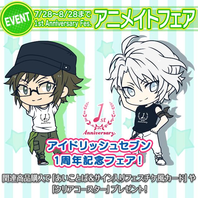 「1st Anniversary Fes.」 フェアinアニメイト開催決定!