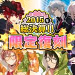 【アイナナ新ガシャ】限定衣装入手チャンス!2015年総決算!!限定復刻オーディション!