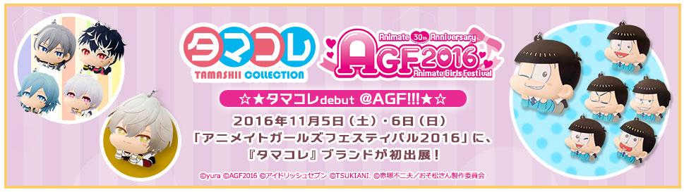 【AGF2016 アイドリッシュセブン】タマコレからぷにぷにほっぺますこっと(環・壮五・百・千)登場!