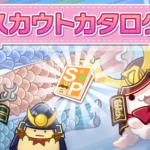 【スカウトカタログ】2017年5月版からレベルアップ用「王様プリン(R/SR)」がラインナップに登場!SPで引き換え可能に!