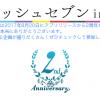 【アイナナ2周年】6/10に「アイドリッシュセブンプロジェクト」発表2周年!アニオン・ポップアップストア・ナンジャ・アニカフェ・メイトフェア・展示会などイベント盛り沢山!