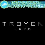 【アニナナ】アニメ『アイドリッシュセブン』制作会社はTROYCA(トロイカ)に決定!メインスタッフ・キャストもついに発表!