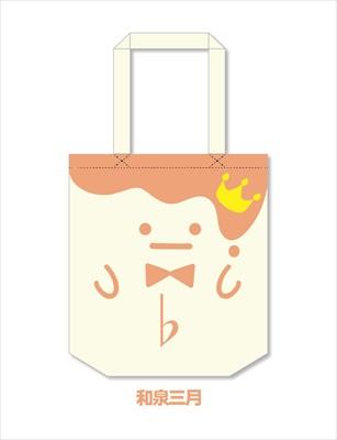 アイドリッシュセブン 王様プリン トートバッグ/和泉三月