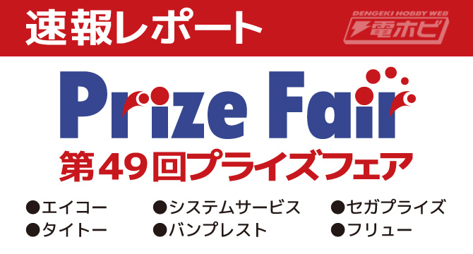 49prizefair_main-011