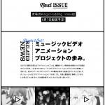 【アイナナ 2nd Anniversary】2周年サプライズ解禁特設ニュースサイト「King's Pudding Times」オープン!IDOLiSH7新曲のMVアニメ制作会社は「MAPPA(マッパ)」が担当決定!