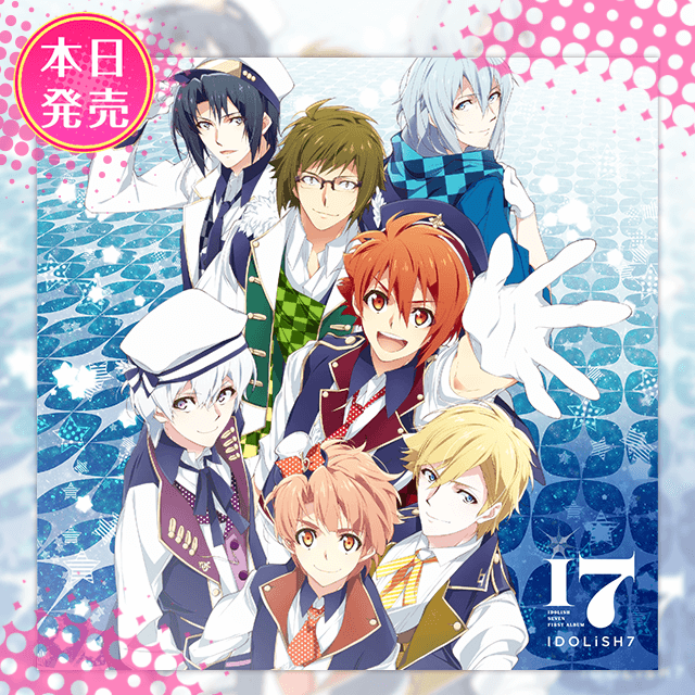 【アイナナCD情報】IDOLiSH7フルアルバム『i7』本日発売!DAM / JOYSOUNDにてカラオケ配信同時開始!