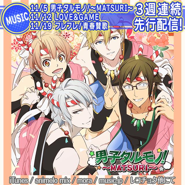 11/5よりシュッフルユニット楽曲「男子タルモノ!~MATSURI~」「LOVE&GAME」フレフレ!青春賛歌」が3週連続ネット先行配信決定!