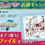アイドリッシュセブン「TOKYO GASHAPON STREET」店頭クリアファイルプレゼントキャンペーンが5/3から開始!