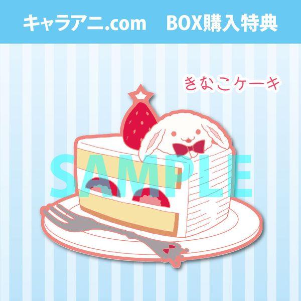 キャラアニ 数量限定 BOX購入特典プレゼントキャンペーン