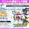 【アイナナ×アニメイト】「アイドリッシュセブン VISUAL BOARD TOUR 2017 in animate キャンペーン」各開催地域ごとに1,000円以上で撮り下ろしブロマイドを1枚プレゼント!