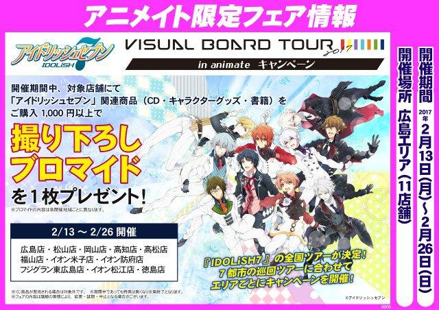アイドリッシュセブン VISUAL BOARD TOUR 2017 in animate キャンペーン