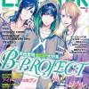 【アイナナ雑誌情報】「2D☆STAR Vol.6」IDOLiSH7・TRIGGER・Re:vale10P特集!ポスター付録つき!