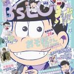 【アイナナ雑誌情報】ビーズログ5月号付録は「大和日和」に掲載されたスペシャルカットのポスター!