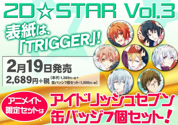 アイナナ特集掲載の2D☆STAR Vol.3表紙はTRIGGER描き下ろし!付録にクリアチケットホルダーも♪