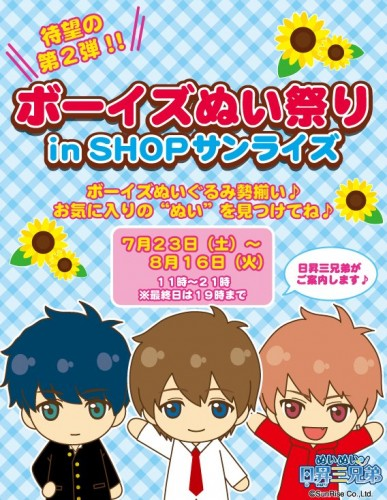 本日23日から新宿マルイアネックス「ボーイズぬい祭り第2回」開催中!アイナナぬいも登場!