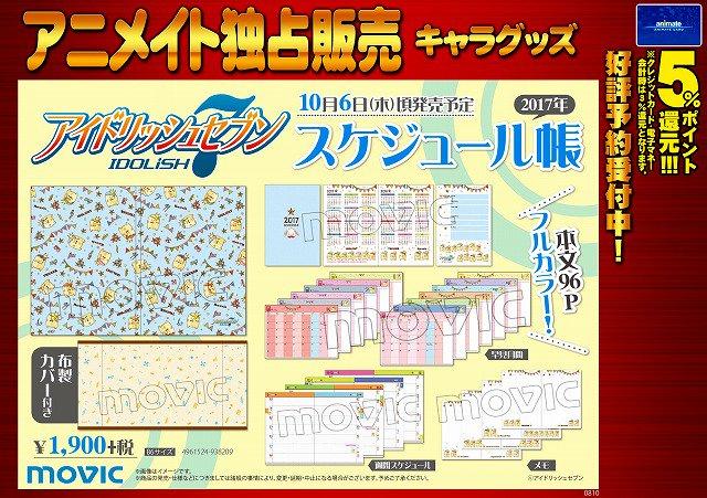 【アイナナ新グッズ】きなこや王様プリンの総柄スケジュール帳が登場!布製カバー&フルカラー!