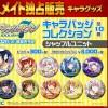 【アイナナ新グッズ】シャッフルユニット絵柄のキャラバッジコレクションが登場!MATSURI・フレフレ・ラブゲ衣装♪