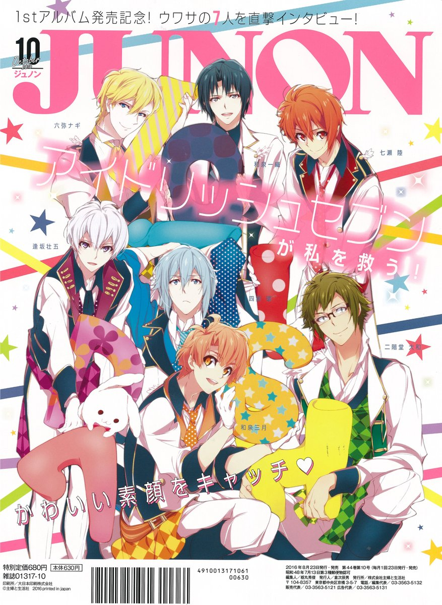 【アイナナ雑誌情報】8月23日発売のJUNON10月号の表紙にIDOLiSH7が初登場!