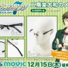 【アイナナ新グッズ】ACOS(アコス)から二階堂大和のフレームレス眼鏡が登場!12月15日発売予定!
