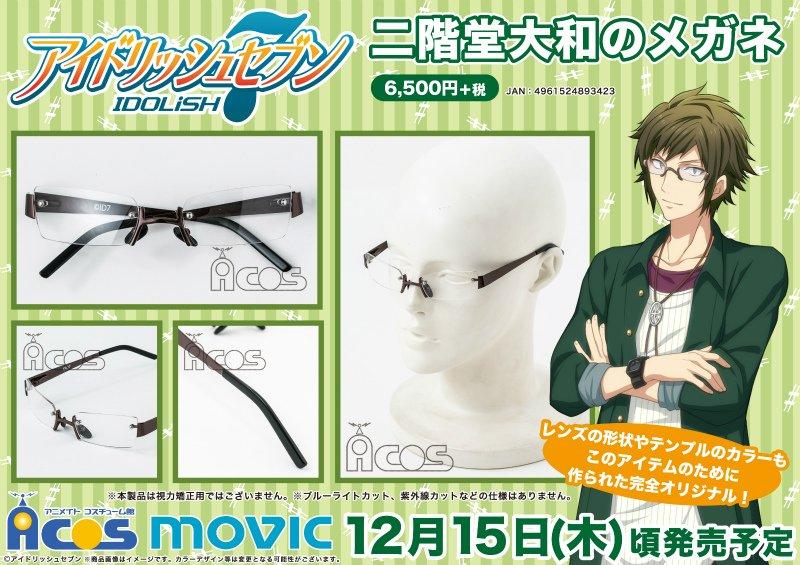 ACOS(アコス)より「アイドリッシュセブン-IDOLiSH7-」二階堂大和のメガネが登場!