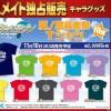 【アイナナ新グッズ】NATSU☆しようぜ!「夏ノ島音楽祭Tシャツ」夏ノ島音楽祭で着用していたあのTシャツが商品化!