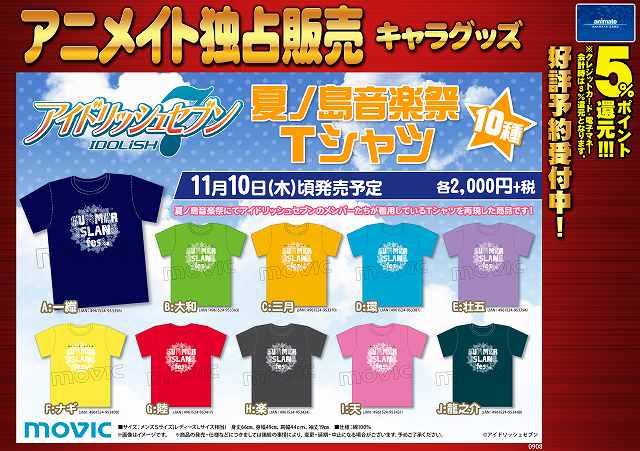 【アイナナ新グッズ】NATSU☆しようぜ!夏ノ島音楽祭Tシャツ夏ノ島音楽祭で着用していたあのTシャツが商品化!