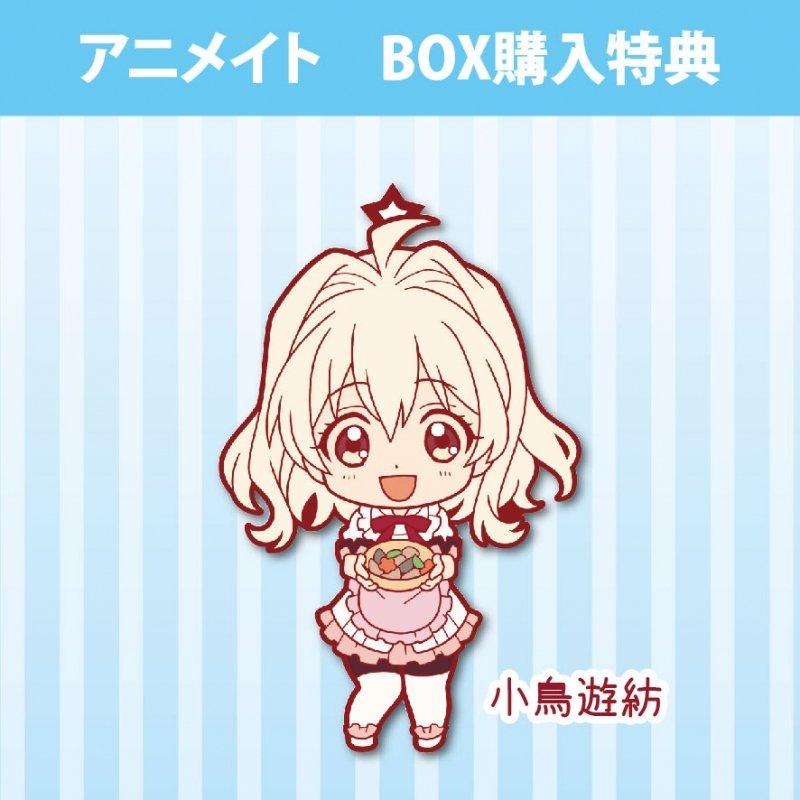 アニメイト 数量限定 BOX購入特典プレゼントキャンペーン