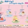 【アイナナ新グッズ】エンスカイからユニットの「おまんじゅうアクリルキーホルダー」が登場!