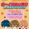新宿マルイアネックス『ボーイズぬい祭り』in shopサンライズ第3弾にて王様プリンマスコット再販決定!