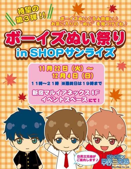 新宿マルイアネックス「ボーイズぬい祭り第3回」王様プリンマスコット再販決定!