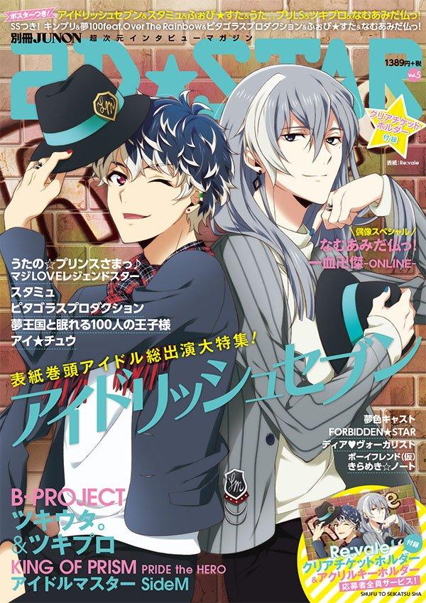 「2D☆STAR Vol.5」表紙はRe:valeの百&千が目印!アニメイトはIDOLiSH7、7人の缶バッジつきで限定販売!