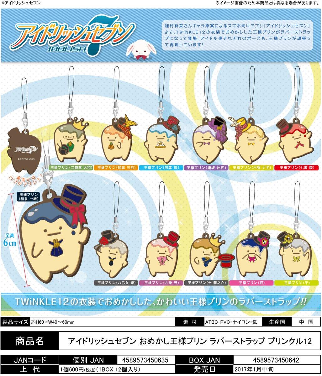【アイナナ新グッズ】「アイドリッシュセブン IDOLiSH7 おめかし王様プリン ラバーストラップ ぷりんくる12」登場!