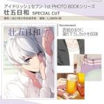 【アイナナフォトブック情報】近日5月28日発売の「壮五日和」の収録内容チラ見せ!