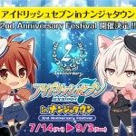 【アイナナ✕ナンジャ】コラボ第二弾!「アイドリッシュセブン in ナンジャタウン ~ 2nd Anniversary Festival ~」