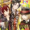 【アイナナ雑誌情報】ビーズログ8月号付録は「壮五日和」に掲載されたスペシャルカットのポスター!