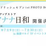 アイドリッシュセブン1st PHOTO BOOK「ポップアップストアアイナナ日和」7/9(日)より池袋マルイ7Fにて開催決定!