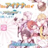 本日7/7は「アイナナの日」!特別ログインボーナス&初のバラードシングル「Sakura Message」発売!「PARTY TIME TOGETHER」と合わせてカラオケ配信決定!
