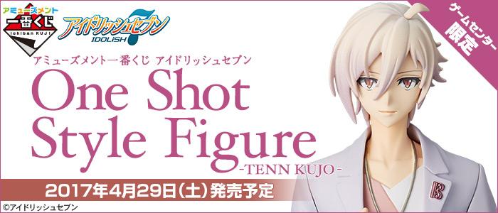 アミューズメント一番くじ アイドリッシュセブン One Shot Style Figure-TENN KUJO-