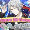 【アイナナ誕生日ガシャ】HappyBirthday!楽だらけの生誕記念ガシャ開催!