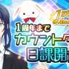 【アイナナ一周年】8/14から!1st Anniversary日課!1周年までカウントダウン日課開催!!