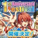【大型ビンゴイベント】「1st Anniversary Festival」開催決定!